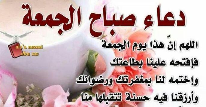 بالصور اذكار الجمعة , اجمل اذكار ليوم الجمعه 3674 6