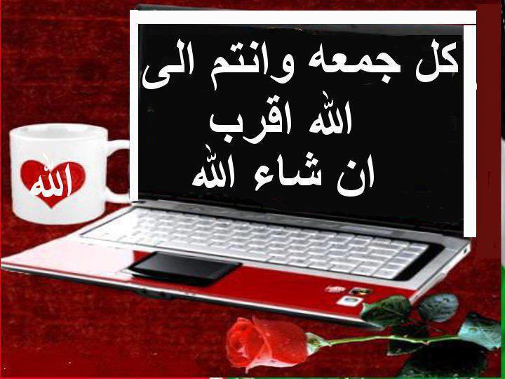بالصور اذكار الجمعة , اجمل اذكار ليوم الجمعه 3674 8