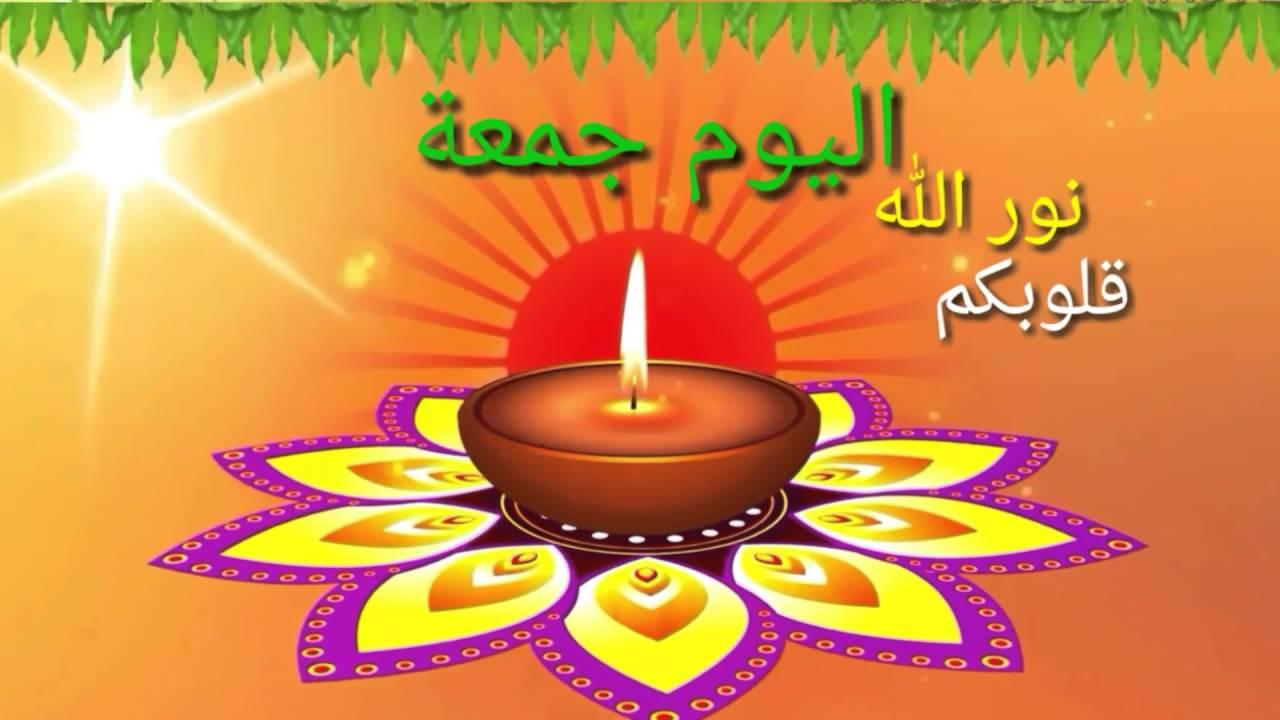 بالصور اذكار الجمعة , اجمل اذكار ليوم الجمعه 3674 9