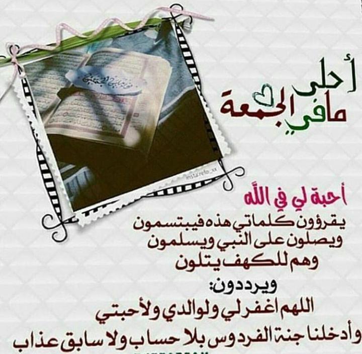 بالصور اذكار الجمعة , اجمل اذكار ليوم الجمعه 3674