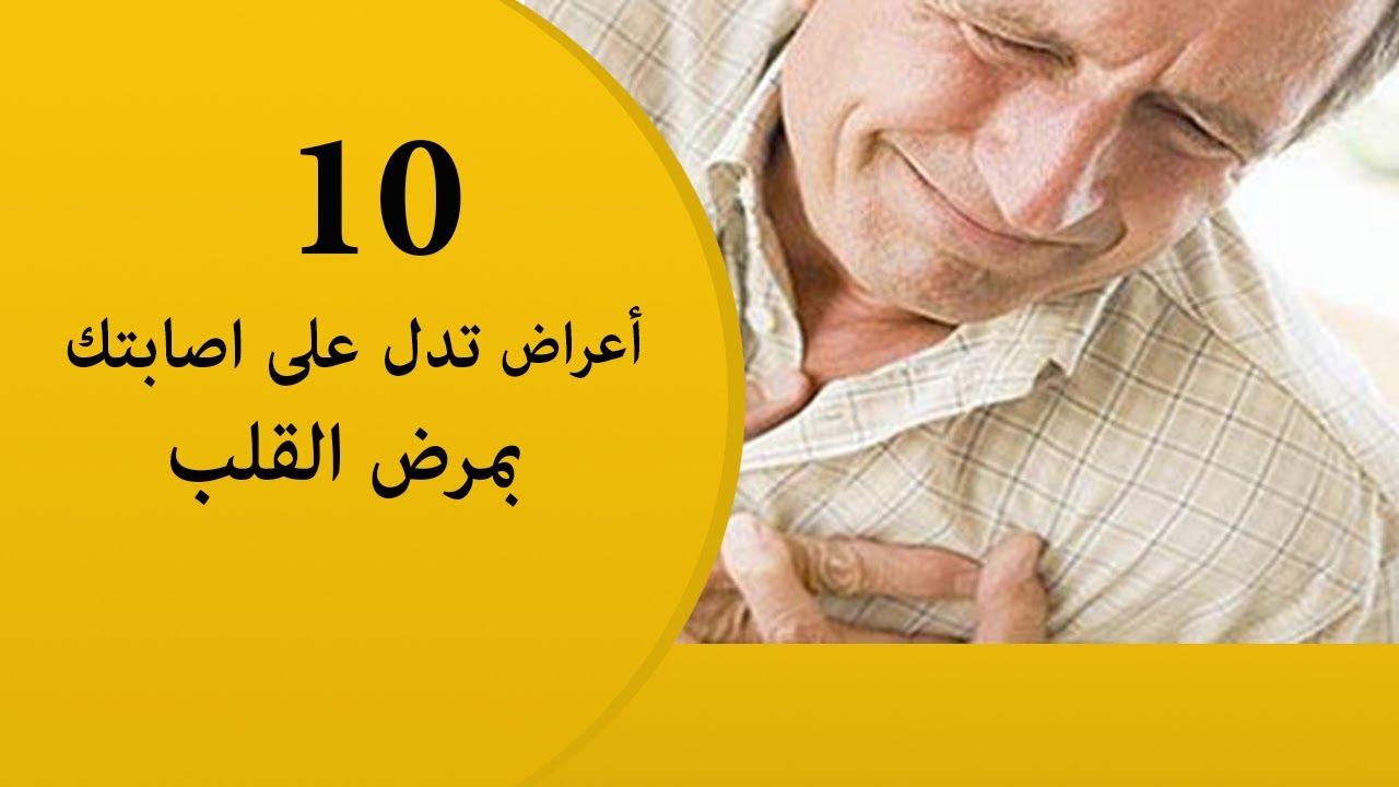 بالصور اعراض امراض القلب , تعرف متي يجب ان تذهب للطبيب لفحص قلبك 3695 1