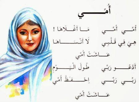 بالصور قصيدة عن الام للاطفال , اجمل قصيده عن الام واطفالها 3703 1