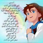 قصيدة عن الام للاطفال , اجمل قصيده عن الام واطفالها