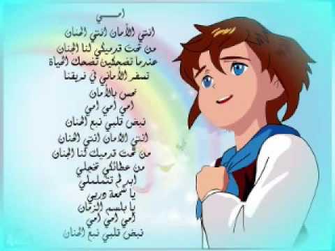 بالصور قصيدة عن الام للاطفال , اجمل قصيده عن الام واطفالها 3703