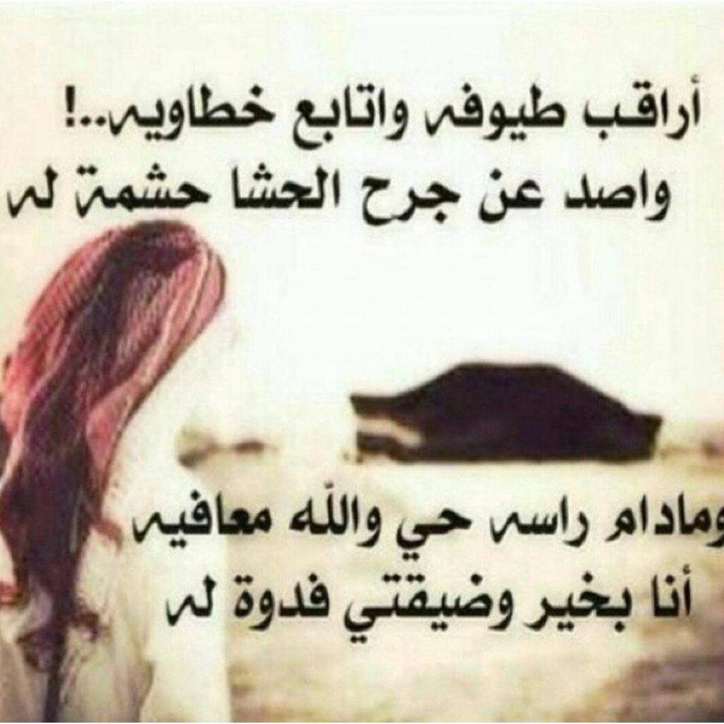 بالصور شعر عن الحياة , ماقاله الشعراء عن الحياه 3717 2