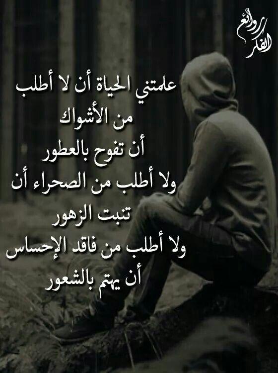 بالصور شعر عن الحياة , ماقاله الشعراء عن الحياه 3717 3