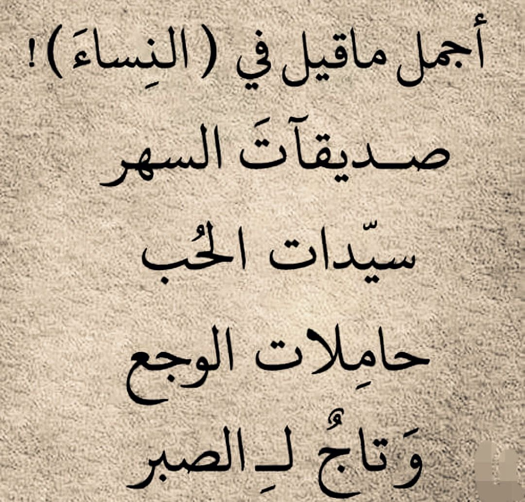 بالصور شعر عن الحياة , ماقاله الشعراء عن الحياه 3717 8