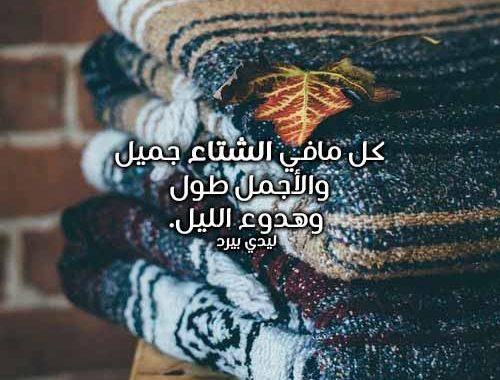 صوره عبارات عن الشتاء , اجمل العبارات عن الشتاء