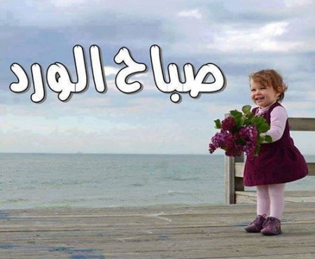 بالصور صباح الصباح , صبح صبح يا عم الحج احلى صباح 385 1