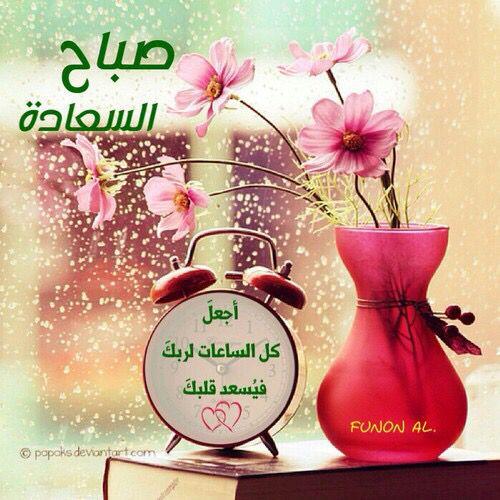 بالصور صباح الصباح , صبح صبح يا عم الحج احلى صباح 385 10