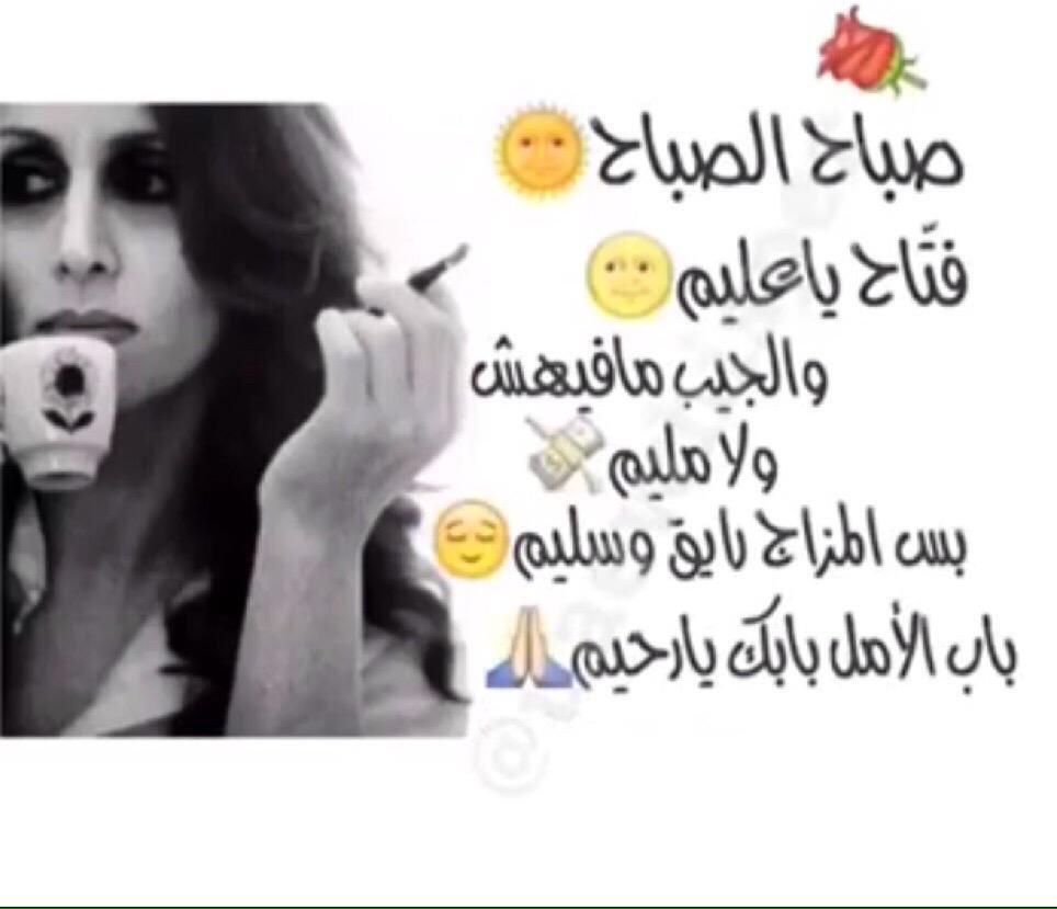 بالصور صباح الصباح , صبح صبح يا عم الحج احلى صباح 385 2