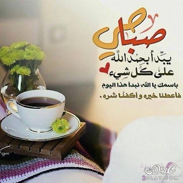 بالصور صباح الصباح , صبح صبح يا عم الحج احلى صباح 385 4