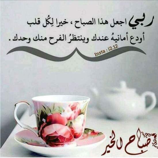 بالصور صباح الصباح , صبح صبح يا عم الحج احلى صباح 385 5