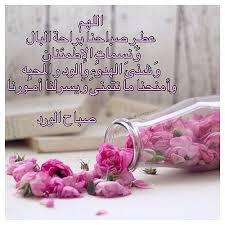 بالصور صباح الصباح , صبح صبح يا عم الحج احلى صباح 385 8