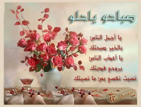 بالصور صباح الصباح , صبح صبح يا عم الحج احلى صباح 385 9