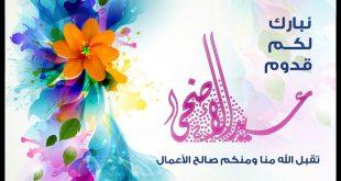 صورة تهنئة عيد الاضحى , احتفالات عيد الاضحى مصوره 3933 12 310x165