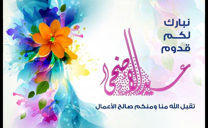 صورة تهنئة عيد الاضحى , احتفالات عيد الاضحى مصوره