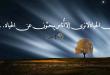 بالصور اجمل كلام عن الحياه , جمال الحياه في عبارات قصيره 3934 1 110x75
