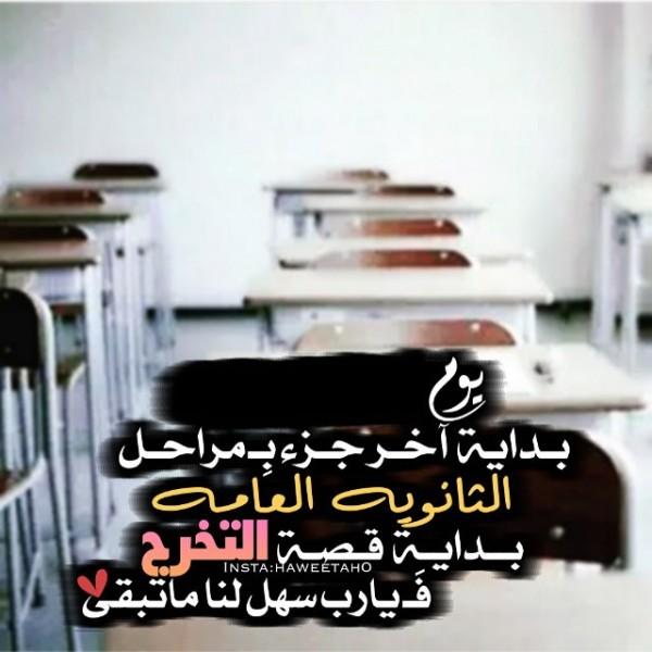 بالصور صور عن الاختبارات , احلى صور عن الاختبارات في حياتنا التعليمية 398 8