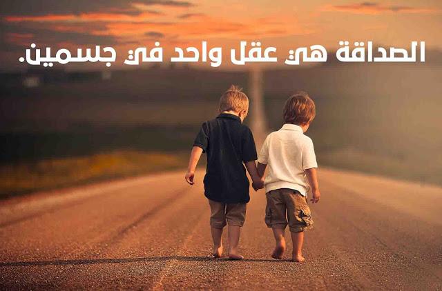 بالصور ابيات شعر عن الصداقة والاخوة , شعر لمدح الصديق الوفي 4128