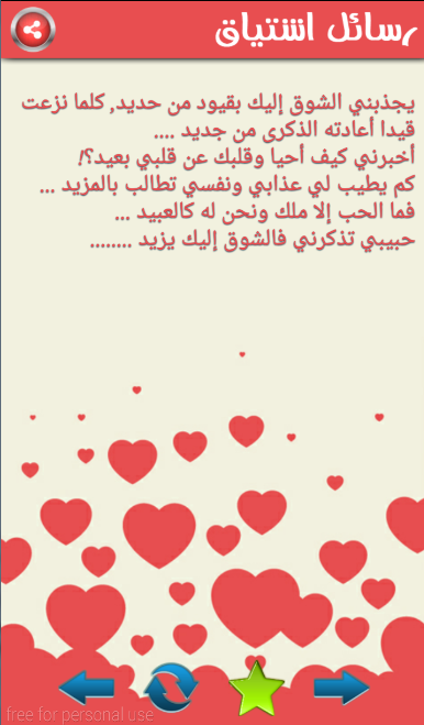 بالصور رسايل غرام , رسائل حب جميلة جدا 4138 8