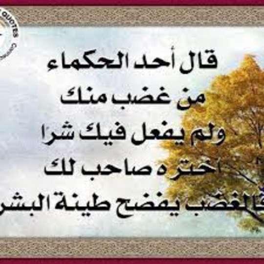 بالصور صور حكم ومواعظ , اجمل الصور للمواعظ والحكم 4139 11