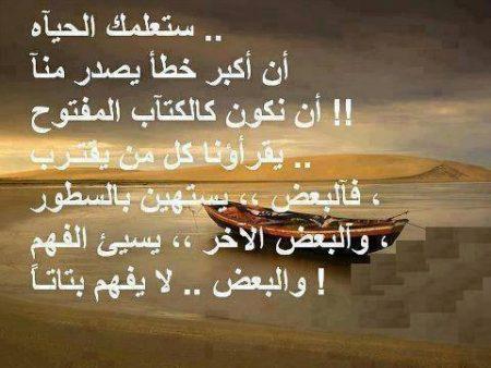 بالصور صور حكم ومواعظ , اجمل الصور للمواعظ والحكم 4139 2