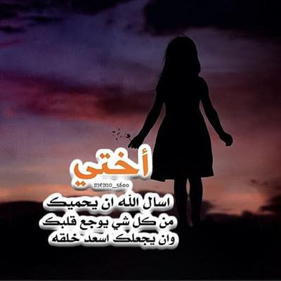 بالصور كلمات عن الاخت الحنونة , كلمات لوصف حنان الاخت 4155 18
