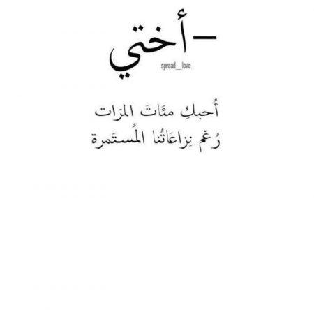 بالصور كلمات عن الاخت الحنونة , كلمات لوصف حنان الاخت 4155 8