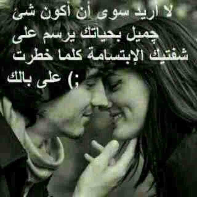 بالصور كلمات رومانسية للحبيبة , اجمل العبارات الرومانسية للحبيبة
