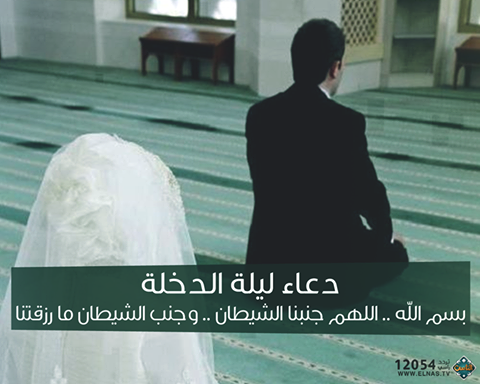 صور دعاء ليلة الزواج , اجمل دعاء ليوم الزفاف لا تفوتوه