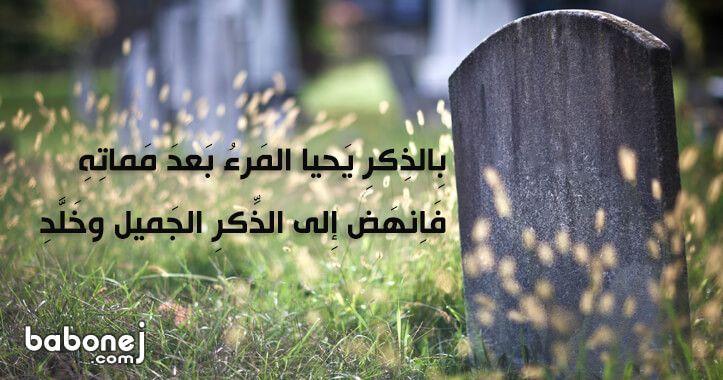بالصور شعر عن الموت , اجمل ما قيل عن الموت من شعر 426
