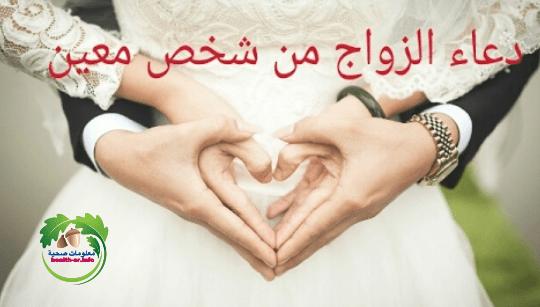 بالصور دعاء الزواج من شخص معين , هل تيسير الزواج من شخص معين له دعاء 434