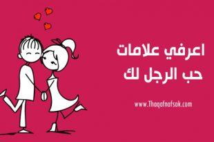 صورة كيف تعرف ان الشخص يحبك , ما هي علامات الحب لتعرف من يحبك
