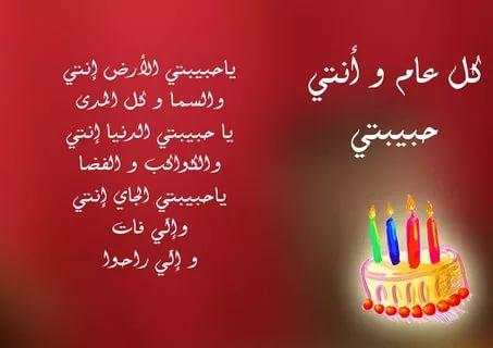 بالصور شعر عيد ميلاد حبيبي , ماذا اقول لحبيبي في عيد ميلاده 467 1