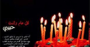 صوره شعر عيد ميلاد حبيبي , ماذا اقول لحبيبي في عيد ميلاده