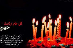 صورة شعر عيد ميلاد حبيبي , ماذا اقول لحبيبي في عيد ميلاده