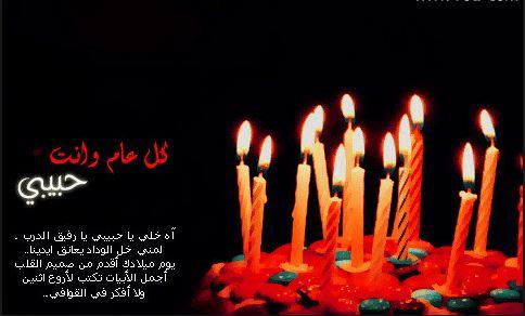 بالصور شعر عيد ميلاد حبيبي , ماذا اقول لحبيبي في عيد ميلاده 467