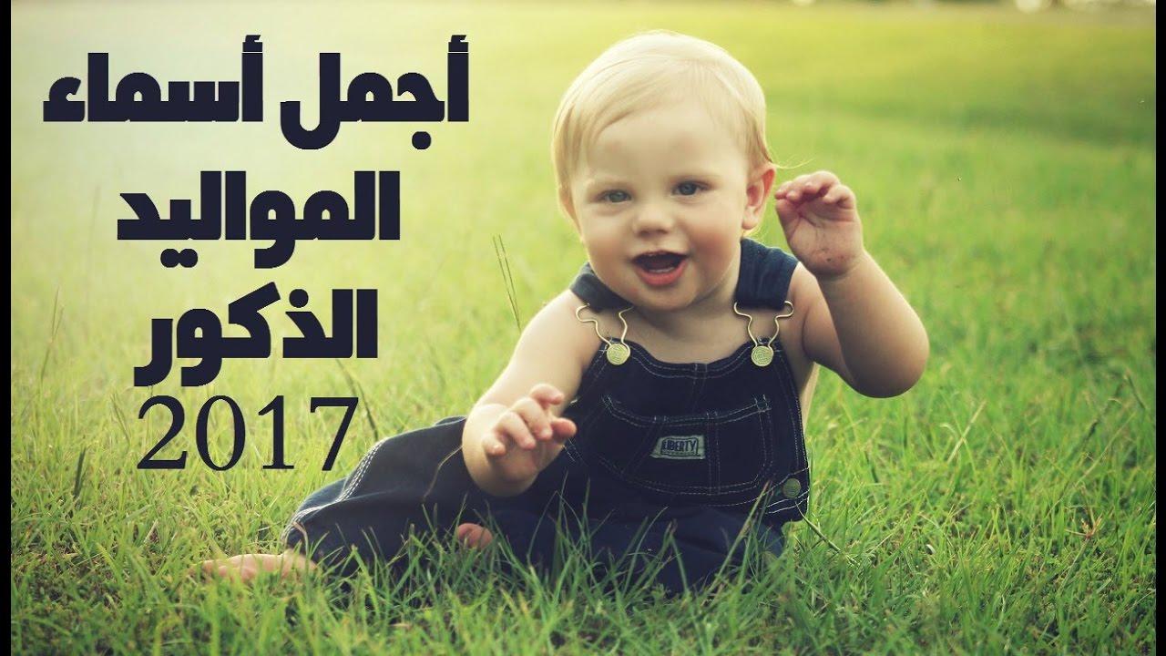 بالصور اسماء اولاد ٢٠١٧ , قائمة باسماء الولاد عام 2019 لكن جديدة جدا 470 1