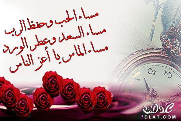 صورة اجمل صور مساء الخير , اجمل رمزيات لكلمة مساء الخير على الاطلاق