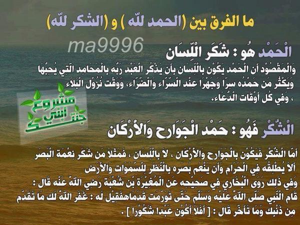 بالصور الفرق بين الحمد والشكر , تعرف على ماذا يعني الحمد وماذا يعني الشكر 479