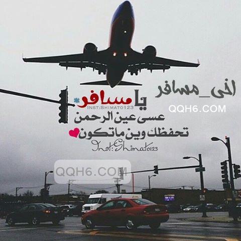 بالصور كلمات وداع للمسافر , اجمل كلام للمسافر لتودعه 482 2