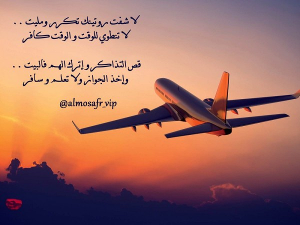 بالصور كلمات وداع للمسافر , اجمل كلام للمسافر لتودعه 482 4