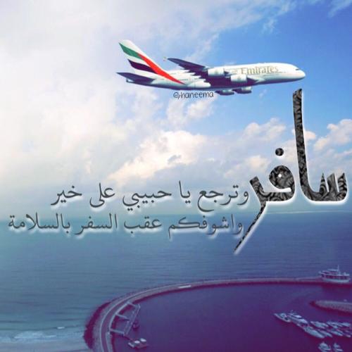 بالصور كلمات وداع للمسافر , اجمل كلام للمسافر لتودعه 482 8