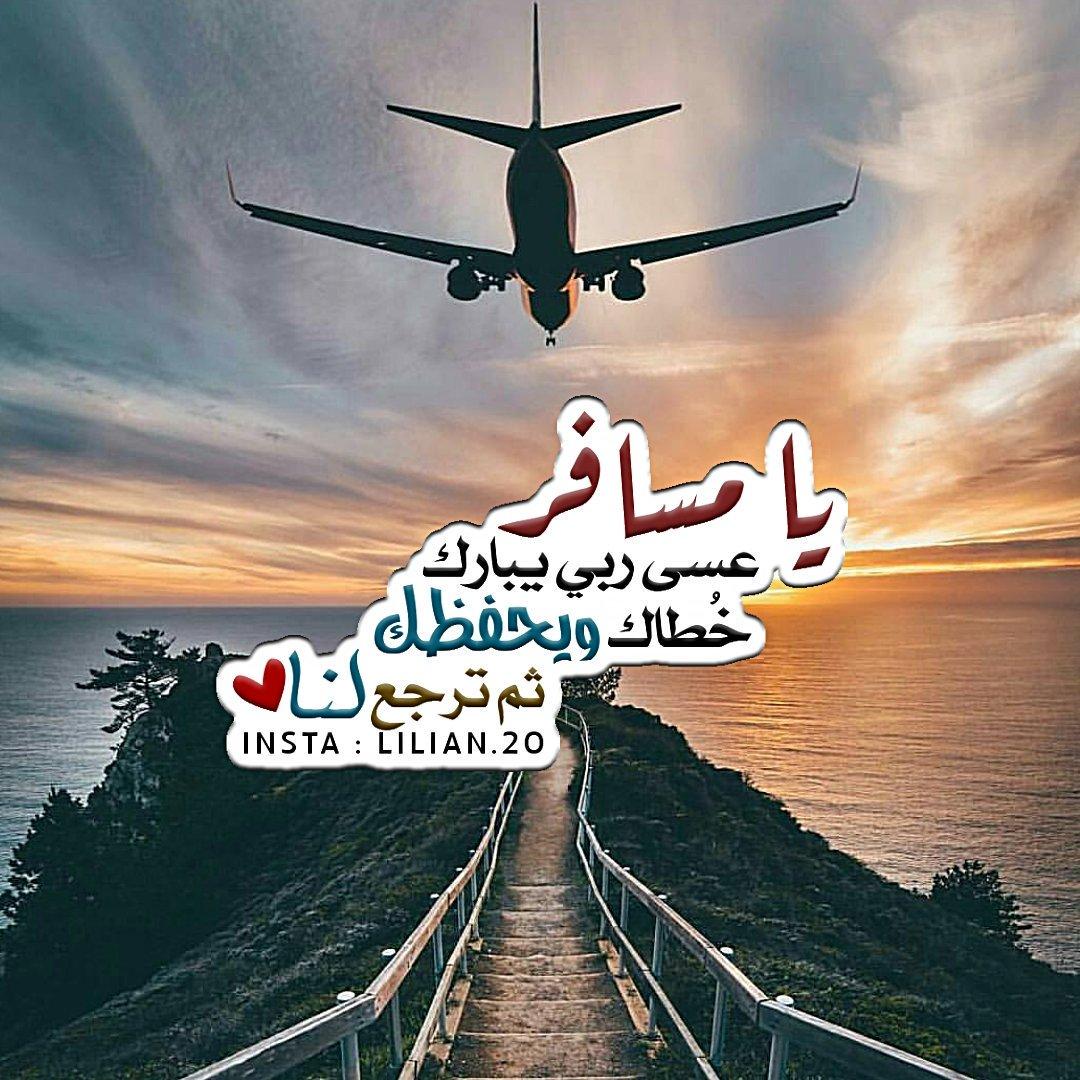بالصور كلمات وداع للمسافر , اجمل كلام للمسافر لتودعه 482 9