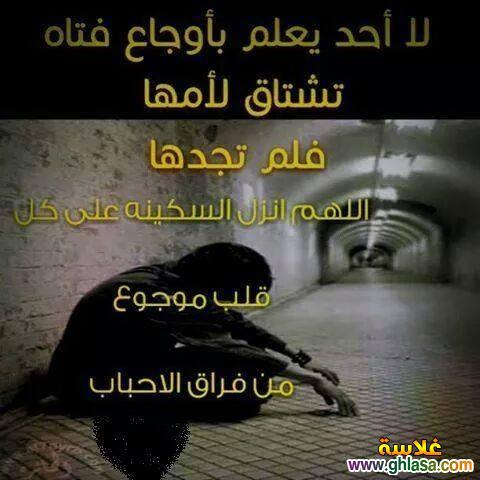بالصور صور حزينه عن الام , اجمل ما قيل عن الام في عبارات حزينة 484 10