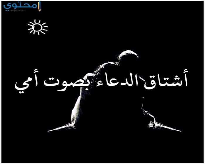 بالصور صور حزينه عن الام , اجمل ما قيل عن الام في عبارات حزينة 484 11