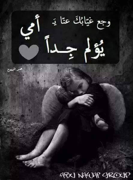 بالصور صور حزينه عن الام , اجمل ما قيل عن الام في عبارات حزينة 484 14