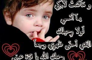 صوره صور حزينه عن الام , اجمل ما قيل عن الام في عبارات حزينة