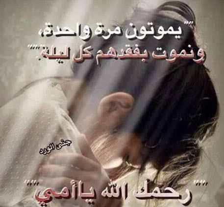 بالصور صور حزينه عن الام , اجمل ما قيل عن الام في عبارات حزينة 484 2